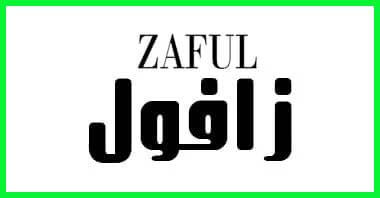كود خصم زافول Zaful