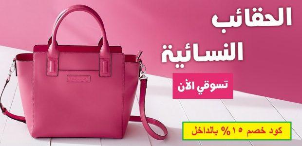 اجمل الحقائب النسائية التركيةاجمل الحقائب النسائية التركية