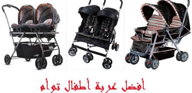 عربة أطفال توأم