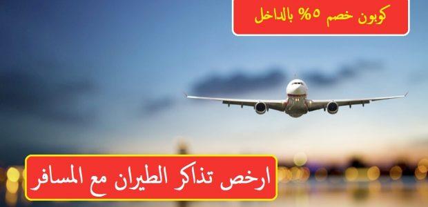 تذاكر طيران مخفضة من موقع المسافر