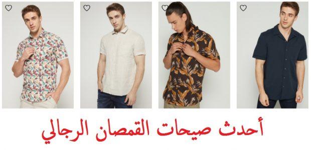 قمصان رجالي