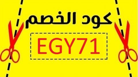 كوبون خصم نون مصر 150 جنيه
