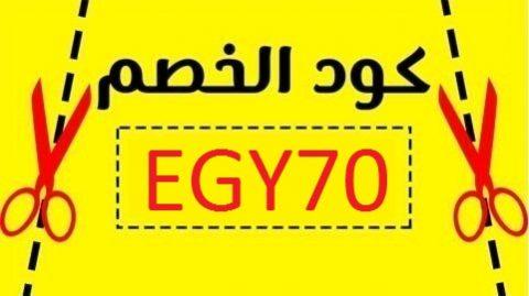 كود خصم نون مصر 100 جنيه