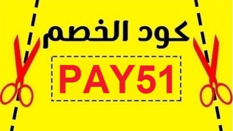كود خصم نون مصر 2019