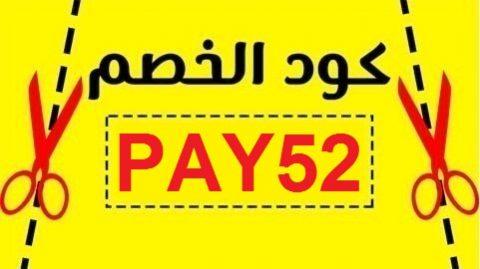 كود خصم نون مصر 250 جنيه