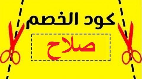 كوبون خصم نون محمد صلاح