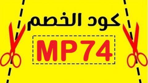 كود خصم ماماز اند باباز 2019
