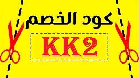 كود خصم نمشي محمد البشيري