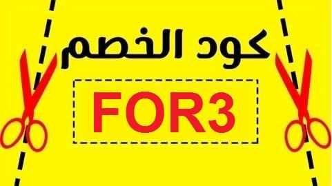 كود خصم فورديل الإمارات