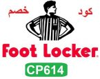 كوبون foot locker