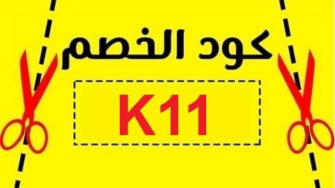 كود خصم نايس ون الهنوف عبدالعزيز