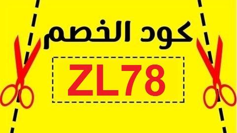 رمز خصم زافول 2020