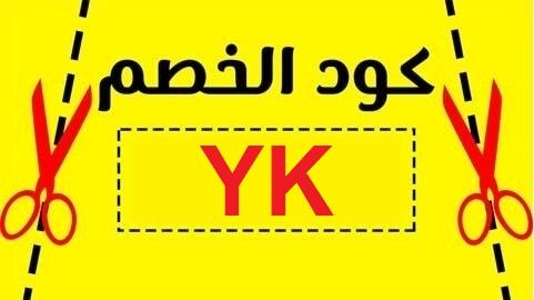 كوبون خصم اديداس الامارات