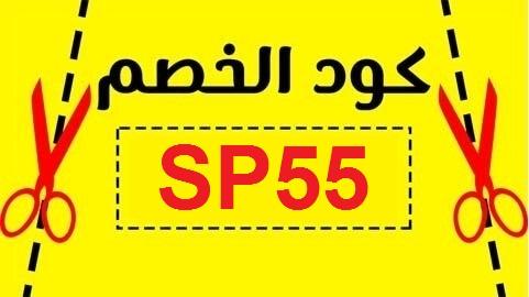 كود خصم سيفورا السعودية