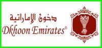 كوبون دخون الإماراتية