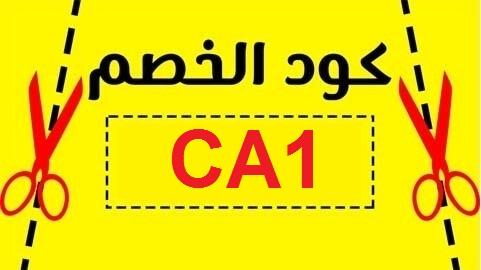 كود خصم هنقرستيشن شوق محمد