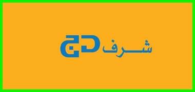 كوبون خصم شرف دي جي الامارات