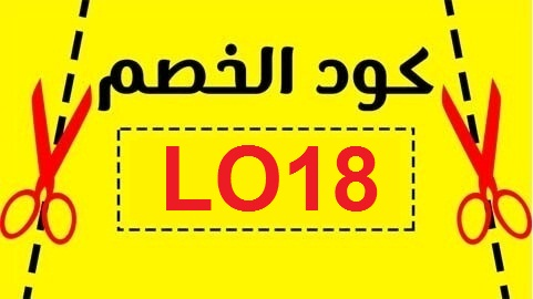 كود خصم لوكيستان الكويت