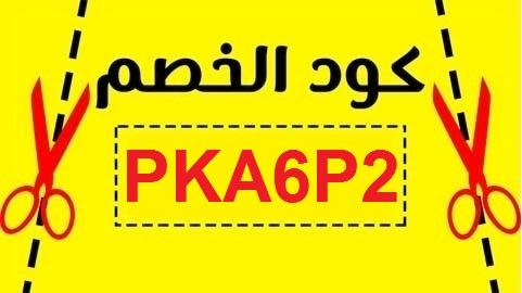 بوتري بارن كيدز السعودية