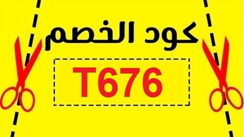 كود خصم باث اند بودي الكويت