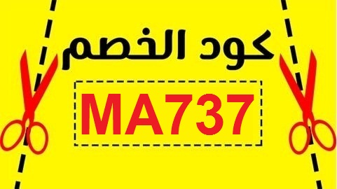 كوبون خصم max 2020