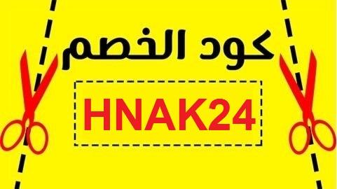 كوبون خصم HNAK