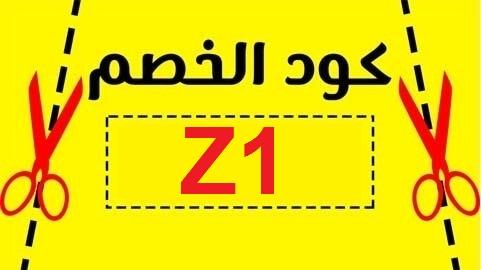كود خصم نجري محمد البشيري