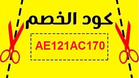 كوبون خصم aliexpress 2021