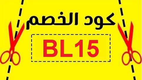 كود خصم بلومينغديلز الكويت