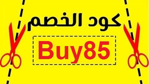 كود خصم Ubuy الكويت