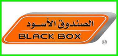 قسيمة شراء الصندوق الأسود