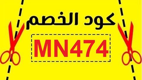 كوبون خصم max 2021