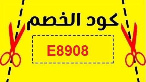 كود خصم متجر اتش اند ام مصر