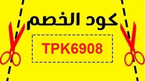 كود خصم بوتري بارن كيدز الكويت