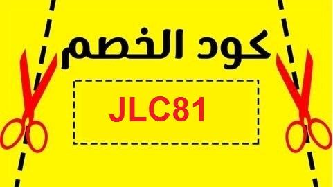كود خصم نجلاء عبد العزيز جولي شيك