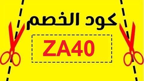 كود خصم Azadea 2021