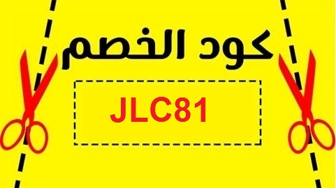 كود خصم جولي شيك الإمارات