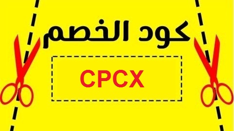كود خصم وست إلم الكويت