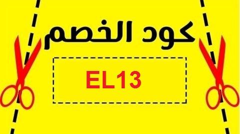 كود خصم الميس الإمارات 2021