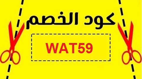 كود خصم watsons 2021
