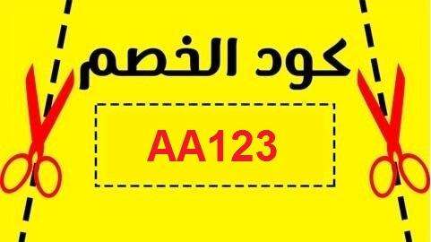 قسيمة شراء تمنى الكويت