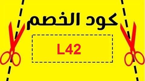 كوبون خصم lc waikiki مصر 2021