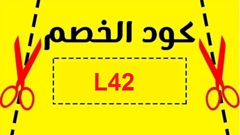 كود خصم ال سي وايكيكي مصر