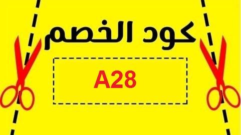 كوبون خصم عبدالصمد القرشي نهى نبيل
