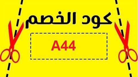 كود خصم عبدالصمد القرشي افنان الباتل