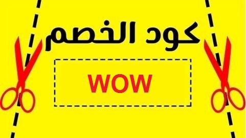 كود خصم نون ديلي السعودية